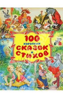 Купить 100 коротких сказок и стихов, Оникс, Сборники произведений и хрестоматии для детей