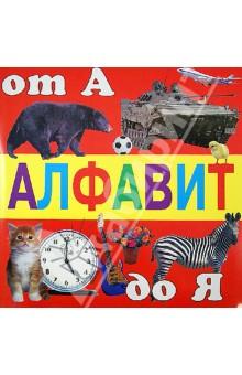 Алфавит от А до Я