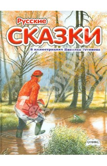 Русские сказки в иллюстрациях Николая Устинова фото