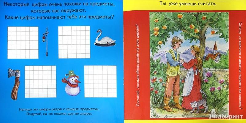 Иллюстрация 1 из 10 для Учимся считать с героями любимых сказок   Лабиринт - книги. Источник: Лабиринт