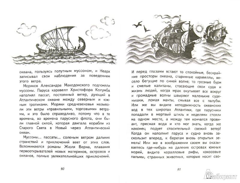 Иллюстрация 1 из 16 для Почему так бывает? - Марта Гумилевская   Лабиринт - книги. Источник: Лабиринт
