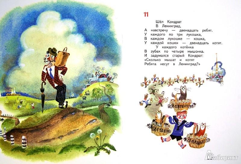 Иллюстрация 1 из 12 для Загадки - Корней Чуковский | Лабиринт - книги. Источник: Лабиринт