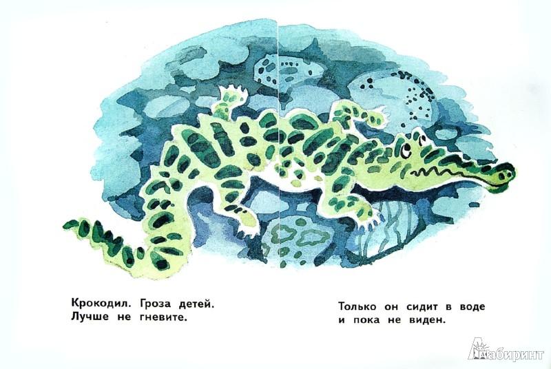 Иллюстрация 1 из 22 для Что ни страница - то слон, то львица - Владимир Маяковский | Лабиринт - книги. Источник: Лабиринт