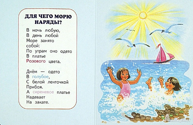 Иллюстрация 1 из 7 для Изучаем цвета   Лабиринт - книги. Источник: Лабиринт