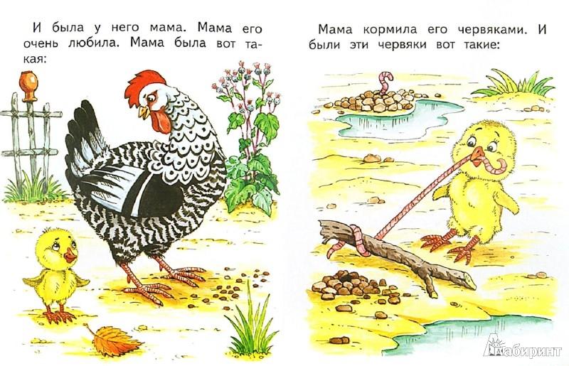 Иллюстрация 1 из 11 для Цыпленок - Корней Чуковский | Лабиринт - книги. Источник: Лабиринт