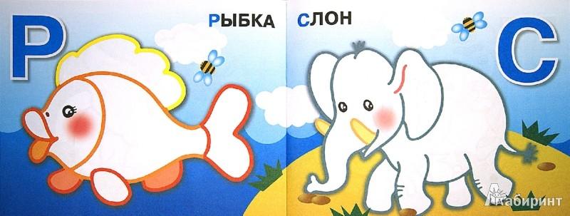 Иллюстрация 1 из 28 для Азбука. Большая книга раскрасок для самых маленьких | Лабиринт - книги. Источник: Лабиринт
