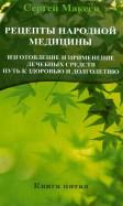 Рецепты народной медицины. Путь к здоровью и долголетию. Книга 5