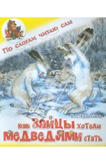 Как зайцы хотели медведями стать