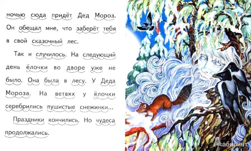 Иллюстрация 1 из 22 для Подарок для мамы - В. Степанов   Лабиринт - книги. Источник: Лабиринт