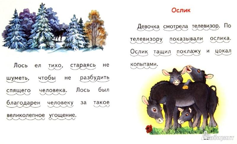 Иллюстрация 1 из 9 для Чапкина конфета - В. Степанов | Лабиринт - книги. Источник: Лабиринт
