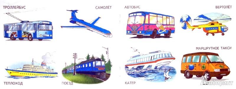 Иллюстрация 1 из 29 для Транспорт | Лабиринт - книги. Источник: Лабиринт