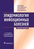 Эпидемиология инфекционных болезней. Учебное пособие