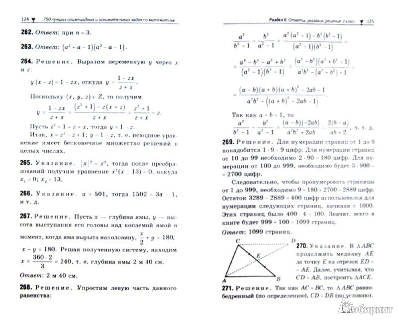 Иллюстрация 1 из 13 для 750 лучших олимпиадных и занимательных задач по математике. 7-8 классы - Эдуард Балаян | Лабиринт - книги. Источник: Лабиринт