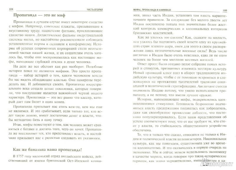 Иллюстрация 1 из 18 для Уроки Икара - Сет Годин | Лабиринт - книги. Источник: Лабиринт