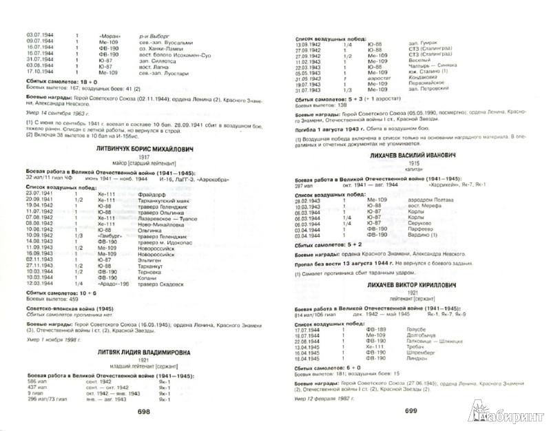 Иллюстрация 1 из 2 для Все асы Сталина. 1936 - 1953 гг - Михаил Быков | Лабиринт - книги. Источник: Лабиринт