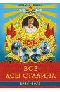 Быков Михаил Юрьевич Все асы Сталина. 1936 - 1953 гг