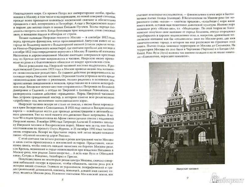 Иллюстрация 1 из 22 для Все реки, набережные и мосты Москвы - Александр Бобров   Лабиринт - книги. Источник: Лабиринт