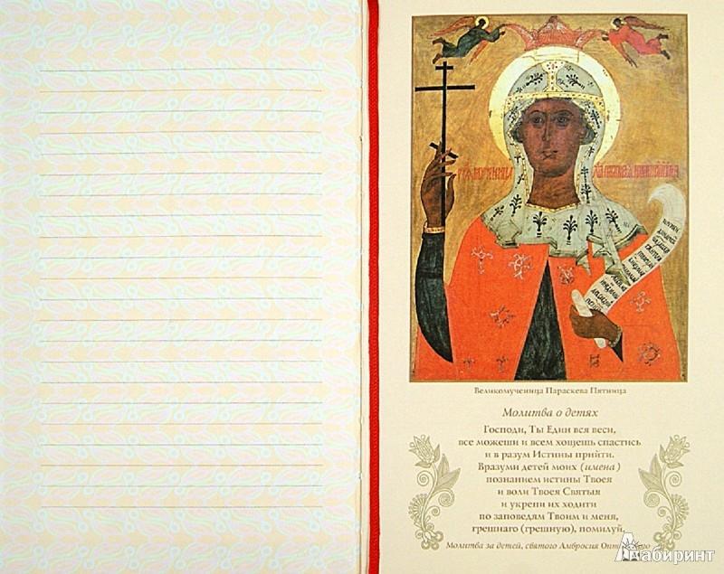 Иллюстрация 1 из 19 для Главные молитвы. Охранительный блокнот (красный) | Лабиринт - книги. Источник: Лабиринт