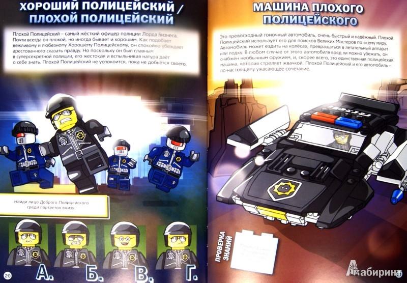 Иллюстрация 1 из 4 для LEGO Movie. Могущественный союз (со сборной фигуркой) | Лабиринт - книги. Источник: Лабиринт