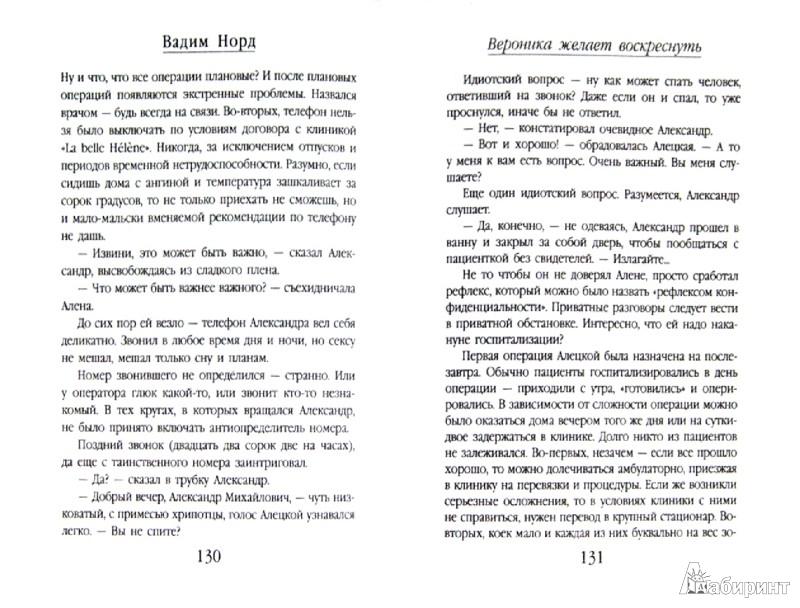 Иллюстрация 1 из 16 для Вероника желает воскреснуть - Вадим Норд | Лабиринт - книги. Источник: Лабиринт