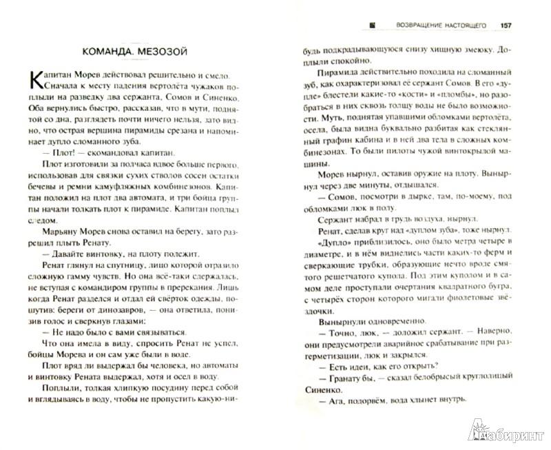 Иллюстрация 1 из 7 для Возвращение настоящего - Василий Головачев | Лабиринт - книги. Источник: Лабиринт