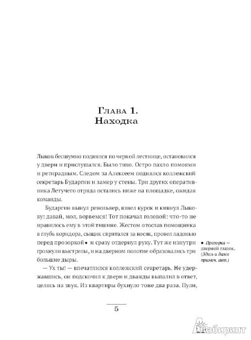 Иллюстрация 1 из 7 для Дело Варнавинского маньяка - Николай Свечин | Лабиринт - книги. Источник: Лабиринт