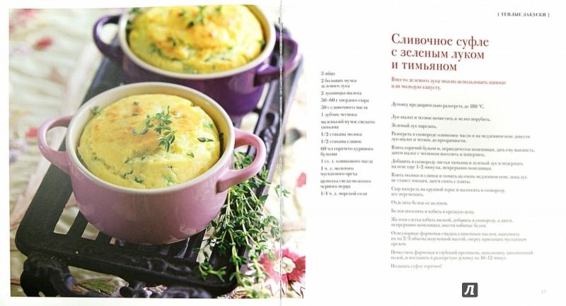 Иллюстрация 1 из 6 для Праздничные рецепты - Юлия Высоцкая | Лабиринт - книги. Источник: Лабиринт