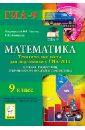 Математика. 9 класс. Тематические тесты для подготовки к ГИА-2014. Алгебра, геометрия