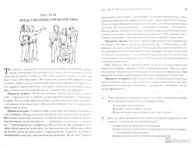 Иллюстрация 1 из 21 для Этикет. Учусь правилам поведения. 1-4 классы. Тесты, практические задания - Владимир Суслов   Лабиринт - книги. Источник: Лабиринт