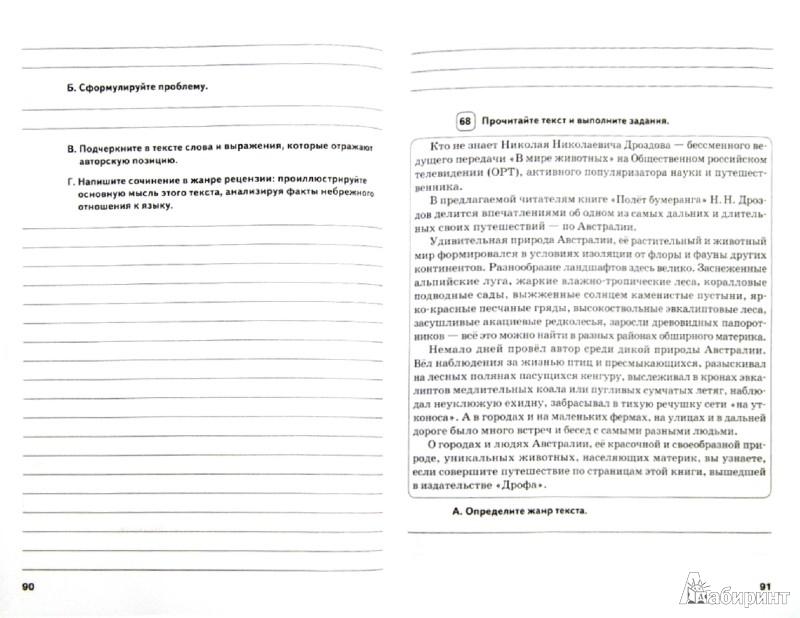 Иллюстрация 1 из 8 для Сочинение-рассуждение на экзамене. 8-9 классы. Знаю. Понимаю. Могу. Рабочая тетрадь - Павлова, Раннева | Лабиринт - книги. Источник: Лабиринт