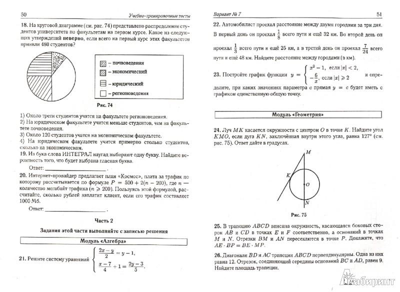Тест по алгебре 9 класс гиа