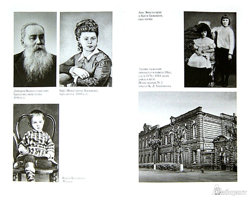 Иллюстрация 1 из 15 для Бальмонт - Куприяновский, Молчанова | Лабиринт - книги. Источник: Лабиринт