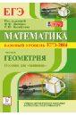 Математика. Базовый уровень ЕГЭ-2014. Пособие для \