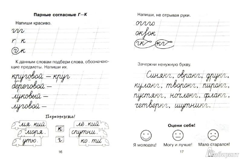Иллюстрация 1 из 19 для Прописи для исправления ошибок - Оксана Чистякова | Лабиринт - книги. Источник: Лабиринт