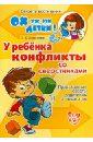 Обложка У ребенка конфликты со сверстниками