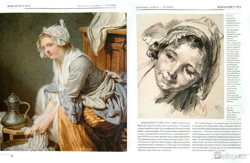 Иллюстрация 1 из 11 для Академический рисунок: уроки великих мастеров - Е. Шамрай | Лабиринт - книги. Источник: Лабиринт