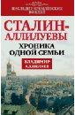 Сталин— Аллилуевы. Хроника одной семьи, Аллилуев Владимир