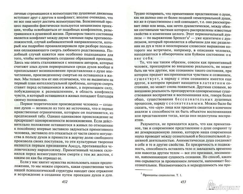 Иллюстрация 1 из 16 для Я и Оно - Зигмунд Фрейд | Лабиринт - книги. Источник: Лабиринт