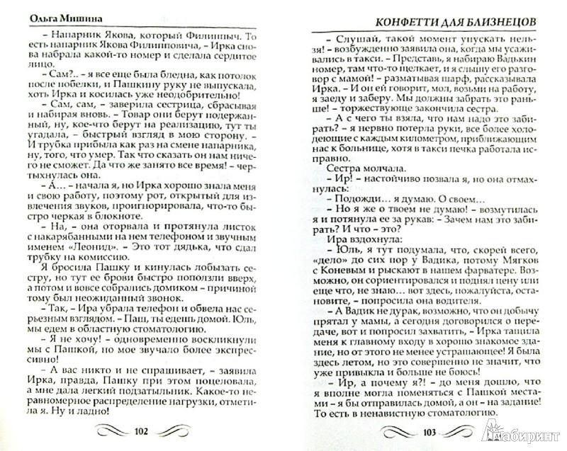Иллюстрация 1 из 12 для Конфетти для близнецов - Ольга Мишина | Лабиринт - книги. Источник: Лабиринт