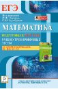 Математика. Подготовка к ЕГЭ-2014. Учебно-тренировочные тесты по новой спецификации. В1-В15, С1-С6
