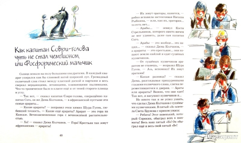 Иллюстрация 1 из 22 для Капитан Соври-Голова - Валерий Медведев   Лабиринт - книги. Источник: Лабиринт