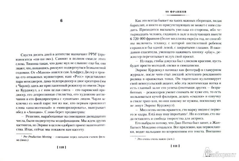 Иллюстрация 1 из 11 для 99 франков - Фредерик Бегбедер | Лабиринт - книги. Источник: Лабиринт