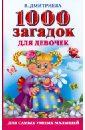 1000 загадок для девочек дмитриева в книга загадок