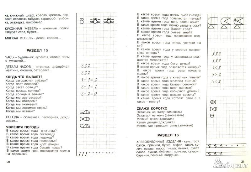 Иллюстрация 1 из 73 для 3000 вопросов при поступлении детей в школу. Методическое пособие. ФГОС - Узорова, Нефедова | Лабиринт - книги. Источник: Лабиринт