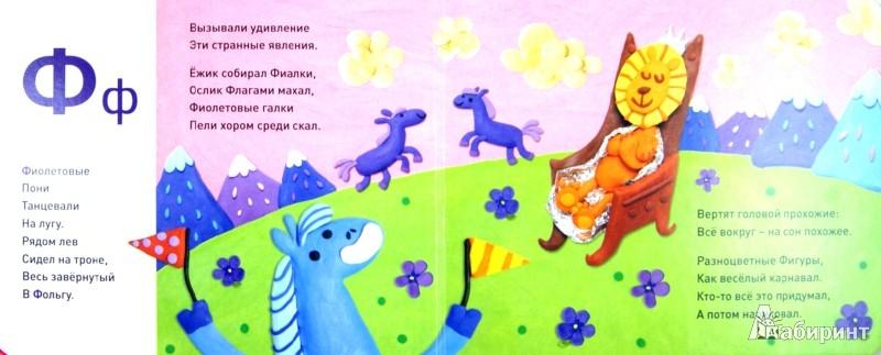 Иллюстрация 1 из 22 для Пластилиновая азбука УФХЦ. Читаем и лепим - Меринов, Мельников, Румянцева | Лабиринт - книги. Источник: Лабиринт