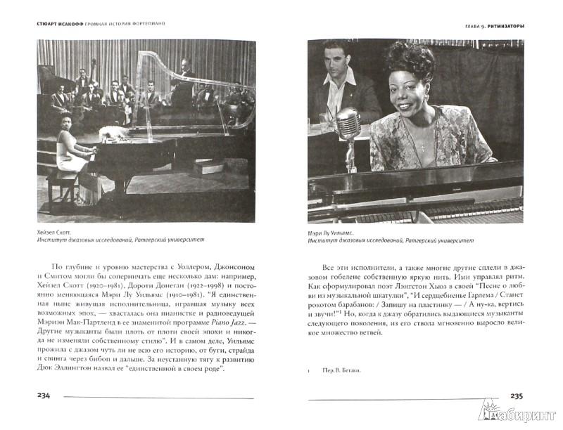 Иллюстрация 1 из 11 для Громкая история фортепиано. От Моцарта до современного джаза со всеми остановками - Стюарт Исакофф   Лабиринт - книги. Источник: Лабиринт