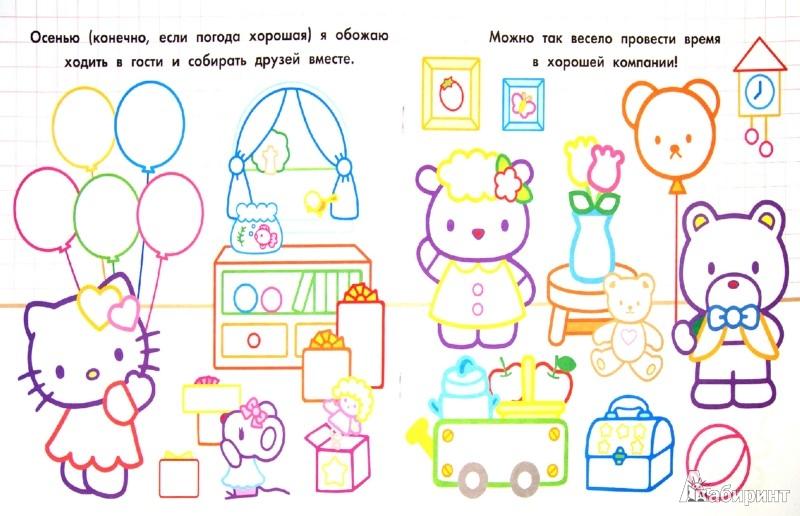 Иллюстрация 1 из 3 для Hello Kitty. Рисуем пальчиками. Волшебство круглый год | Лабиринт - книги. Источник: Лабиринт