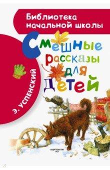 Смешные рассказы для детей книгу для внеклассного чтения