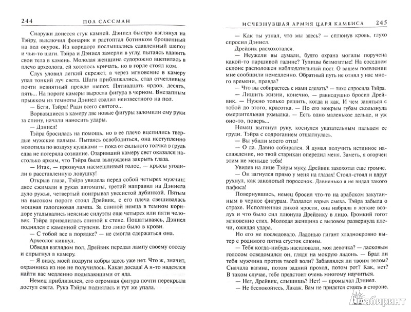 Иллюстрация 1 из 22 для Исчезнувшая армия царя Камбиса - Пол Сассман | Лабиринт - книги. Источник: Лабиринт