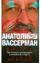 Вассерман Анатолий Александрович Хронические комментарии к российской истории